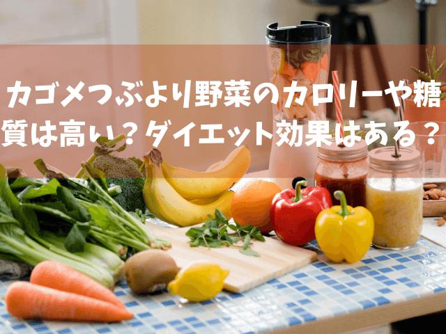 カゴメつぶより野菜 カロリーや糖質