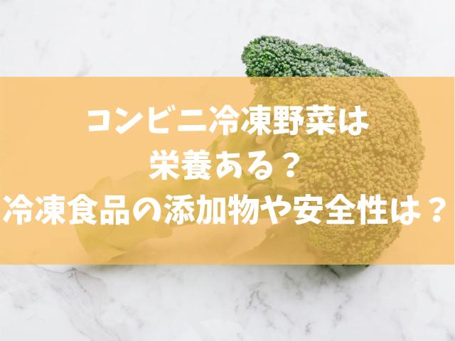コンビニ 冷凍野菜 栄養