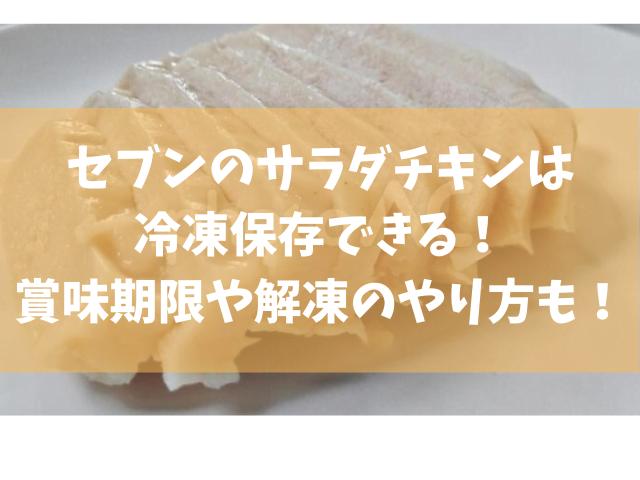 セブン サラダチキン 冷凍保存
