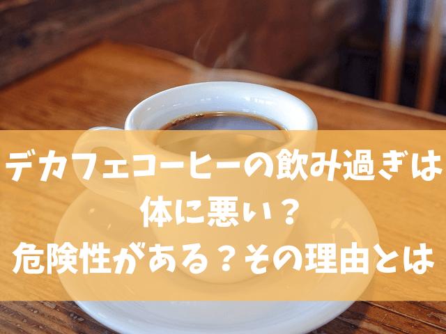 デカフェ コーヒー 体に悪い