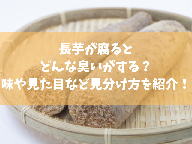 長芋 腐る 味 賞味期限